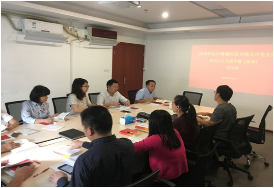 Huajiari Company carried out propaganda and implementation of the Party's 19th National Congress Report and New Party Constitution Learning Activities